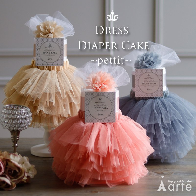 おむつケーキ 出産祝い 女の子 ドレスダイパーケーキ・チュチュ付き オムツケーキ プチ・|baby-arte