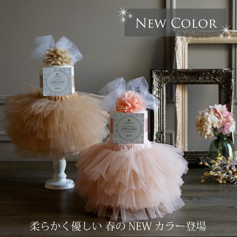 おむつケーキ 出産祝い 女の子 ドレスダイパーケーキ・チュチュ付き オムツケーキ プチ・|baby-arte|02