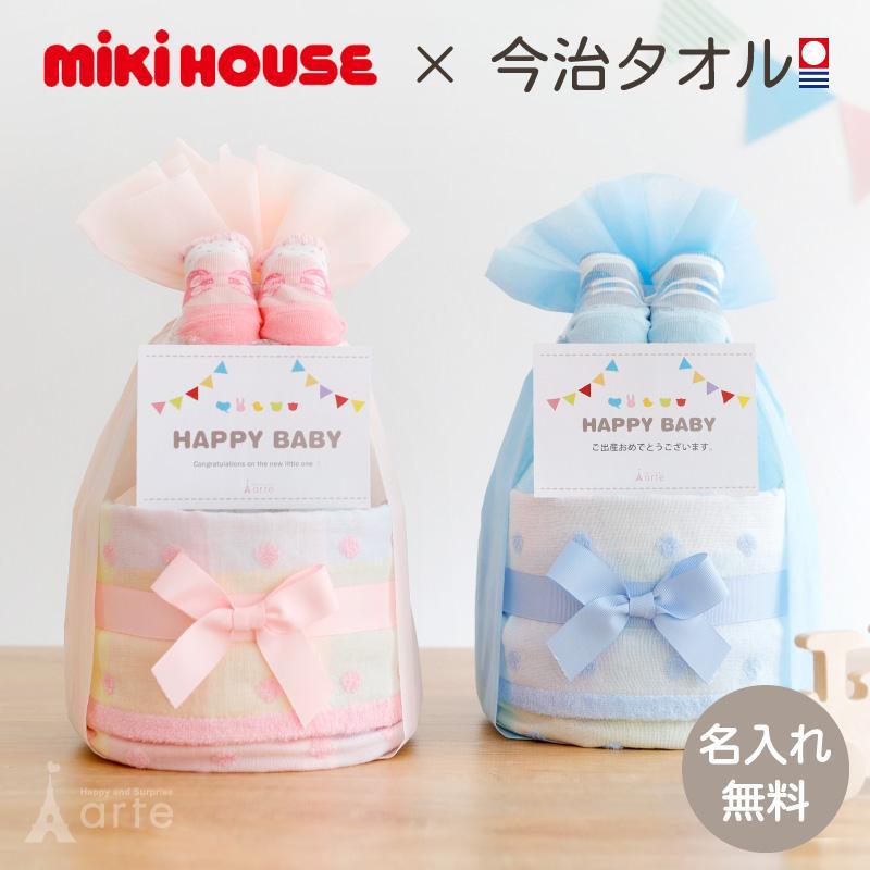 出産祝い おむつケーキ ミキハウス 女の子 プチギフト おしゃれ 可愛い 日本製 イニシャル ・ミキハウス靴下付きおむつケーキ・|baby-arte