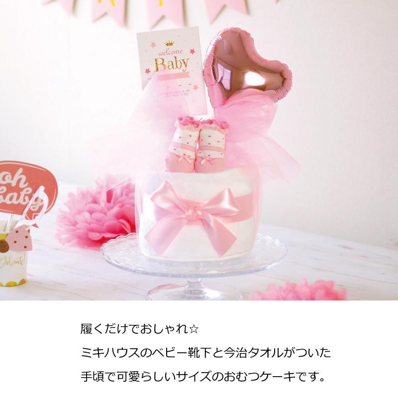 出産祝い おむつケーキ ミキハウス 女の子 プチギフト おしゃれ 可愛い 日本製 イニシャル ・ミキハウス靴下付きおむつケーキ・|baby-arte|02
