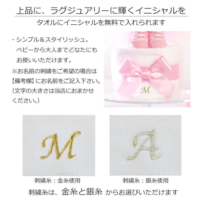 出産祝い おむつケーキ ミキハウス 女の子 プチギフト おしゃれ 可愛い 日本製 イニシャル ・ミキハウス靴下付きおむつケーキ・|baby-arte|08