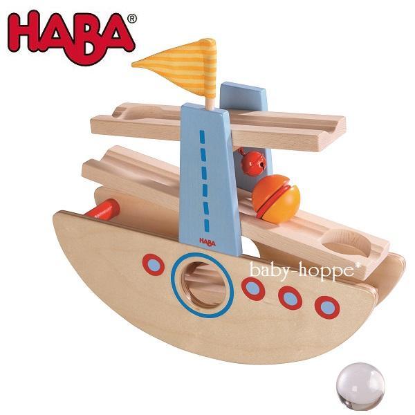 はじめてのクーゲルバーン・シップ  HABA 1才 ピタゴラ 知育玩具 ドイツ製