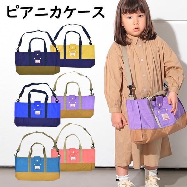 ピアニカケース 鍵盤ハーモニカケース ピアニカ バッグ バッグ ケースのみ 袋 ショルダー 肩掛け |baby-jacksons