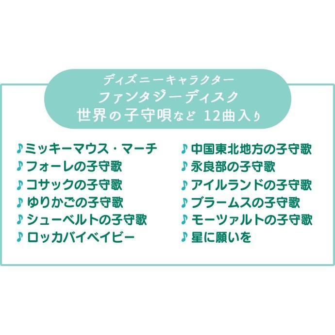 天井いっぱい!おやすみホームシアターぐっすりメロディー♪ディズニーキャラクター タカラトミー|baby-land|14
