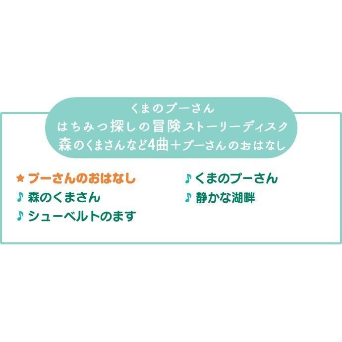 天井いっぱい!おやすみホームシアターぐっすりメロディー♪ディズニーキャラクター タカラトミー|baby-land|15