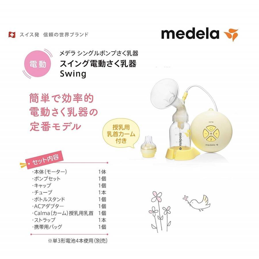 【欠品中 入荷未定】メデラ スイング電動さく乳器 カーム付 / 搾乳器 搾乳機 産後 授乳 搾乳 母乳育児 携帯 baby-land 04