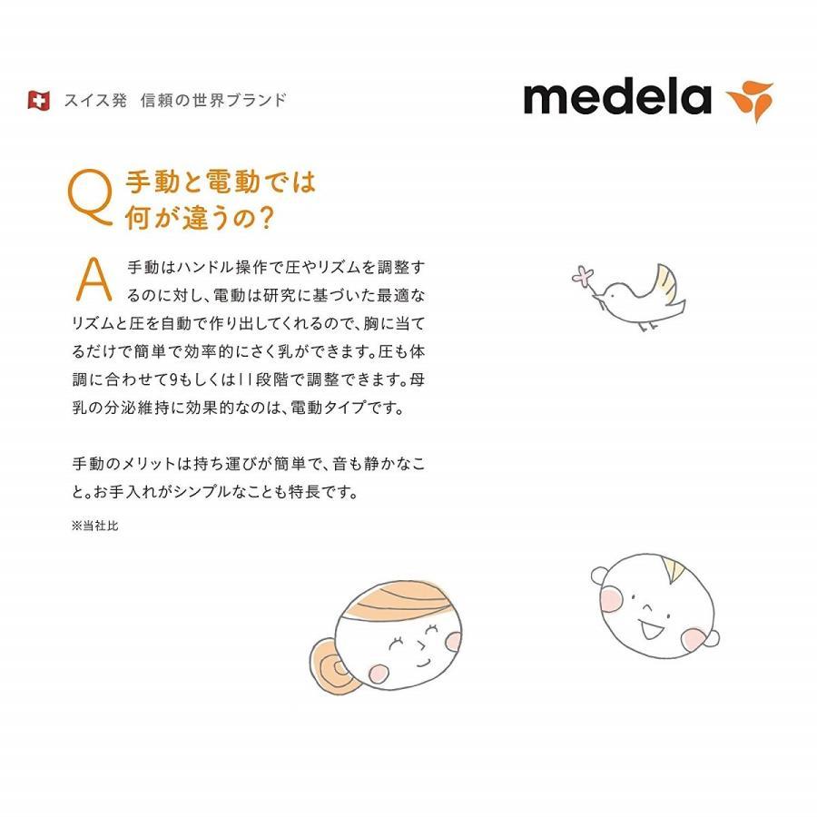 【欠品中 入荷未定】メデラ スイング電動さく乳器 カーム付 / 搾乳器 搾乳機 産後 授乳 搾乳 母乳育児 携帯 baby-land 07