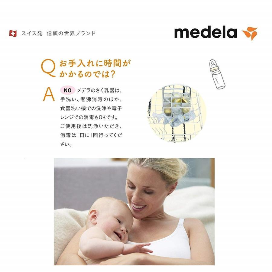 【欠品中 入荷未定】メデラ スイング電動さく乳器 カーム付 / 搾乳器 搾乳機 産後 授乳 搾乳 母乳育児 携帯 baby-land 08