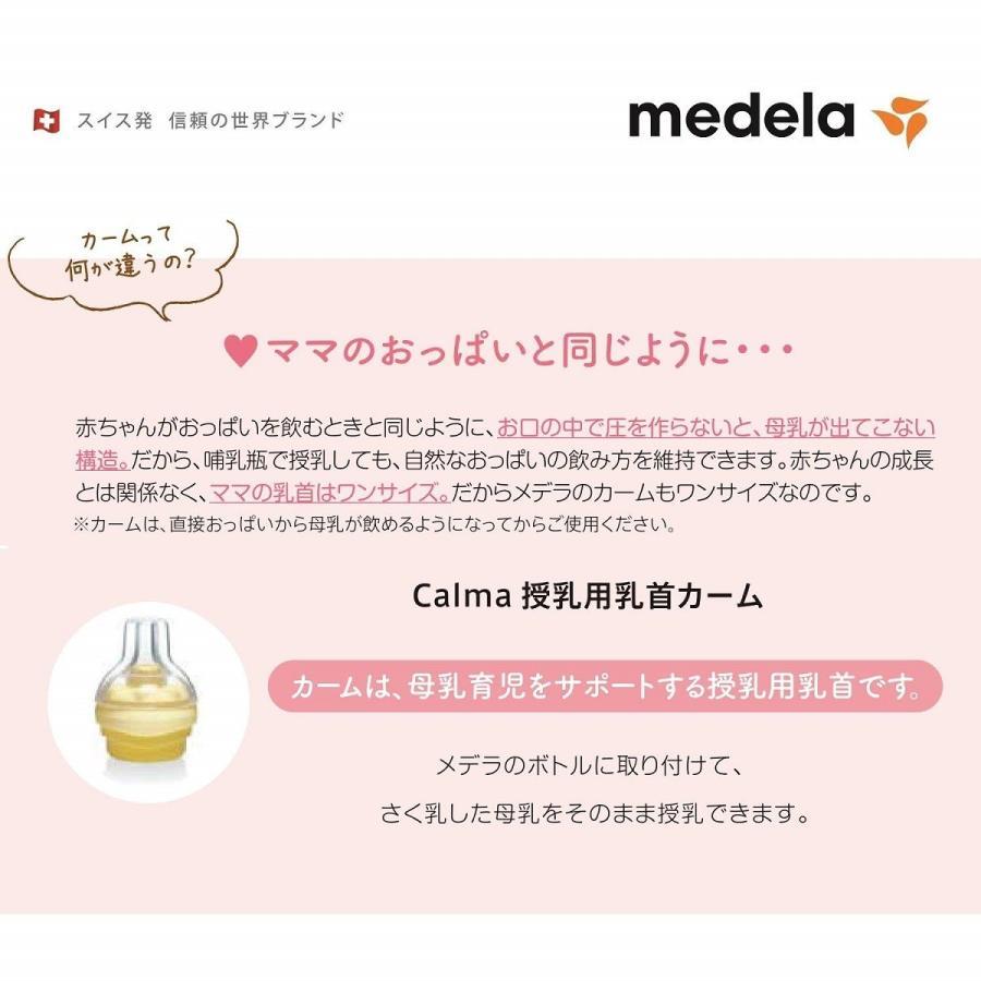 【欠品中 入荷未定】メデラ スイング電動さく乳器 カーム付 / 搾乳器 搾乳機 産後 授乳 搾乳 母乳育児 携帯 baby-land 09