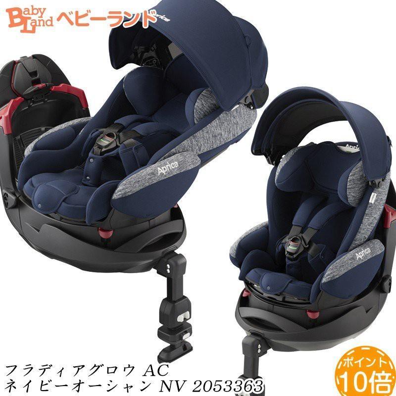 チャイルドシート 回転式 新生児 ベッド アップリカ フラディアグロウAC ネイビーオーシャンNV2053363 横向き シートベルト固定 P10