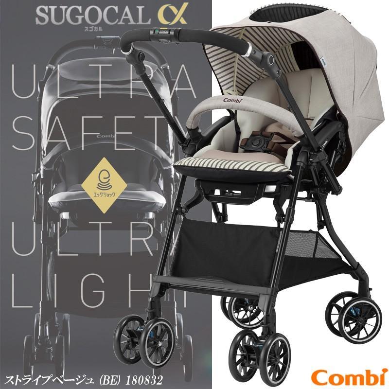 ベビーカー A型両対面式 新生児 コンビ スゴカルα4キャスcompactエッグショックHT ストライプベージュ(BE)180832 ホワイトレーベル