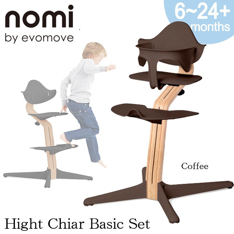 お洒落なハイチェア Nomi(ノミ)ハイチェアコーヒー ベーシックセット(Nomi-Miniガード付き) / ピーターオブスヴィック 北欧家具 正規品 キャッシュレス