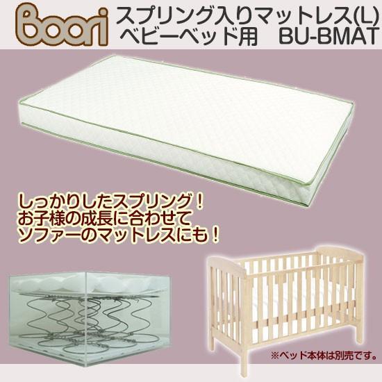 BOORI BOORI ブーリ スプリング入りマットレス(L) BU-BMAT ベビーベッドオプション マットレス ベッド別売 【133×70cm】 キャッシュレス