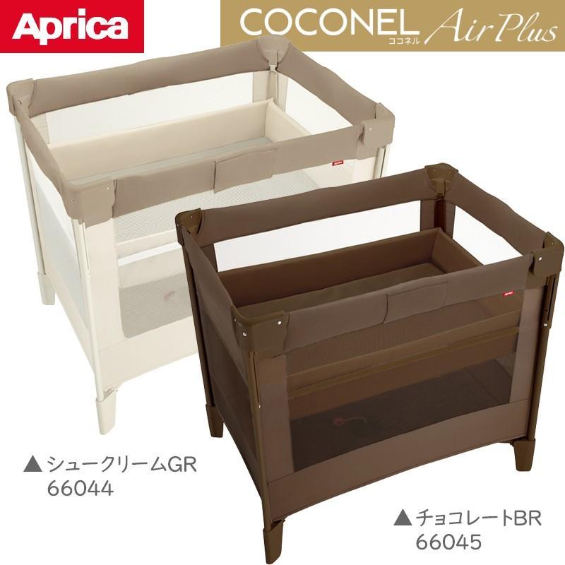 アップリカ ココネルエアープラス ココネルエアープラス たためるベビーベッド Aprica COCONEL AirPlus キャッシュレス