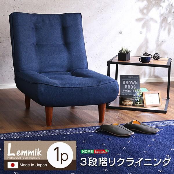 1人掛ハイバックソファ 布地 ローソファにも、ポケットコイル使用、3段階リクライニング 日本製 日本製