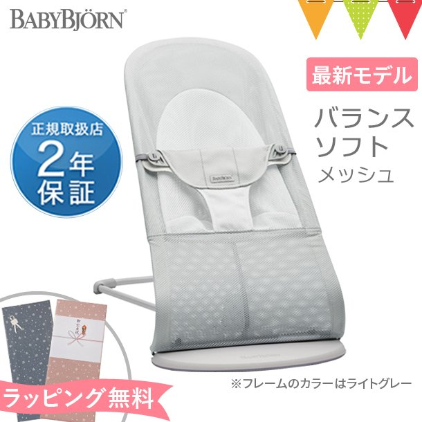 【期間限定特価】babybjorn(ベビービョルン) バウンサー バランス ソフト メッシュ シルバーホワイト|ベビーシッター|baby-smile