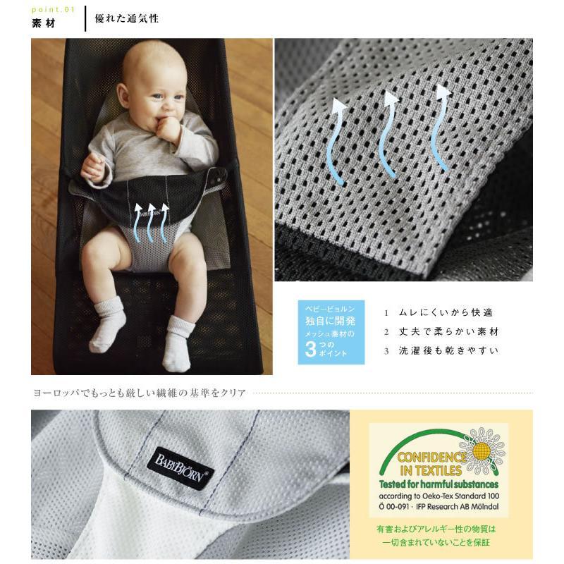 【期間限定特価】babybjorn(ベビービョルン) バウンサー バランス ソフト メッシュ シルバーホワイト|ベビーシッター|baby-smile|06