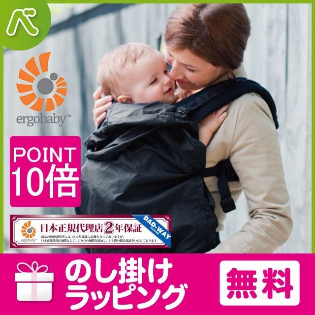 エルゴ ベビーキャリア レインカバーII ブラック|雨具 抱っこひも|メール便不可 送料無料 日本正規品 ポイント10倍
