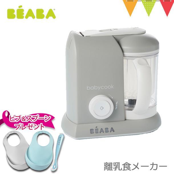 BEABA 離乳食メーカー