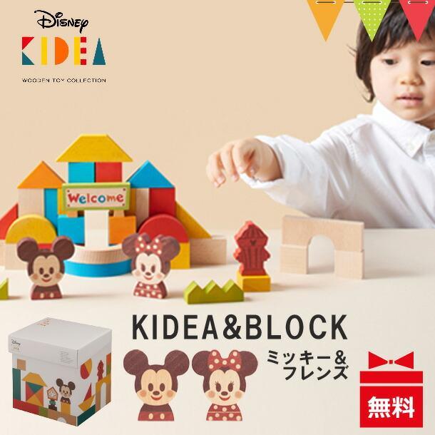 KIDEA(キディア) KIDEA&BLOCK/ミッキー&フレンズ