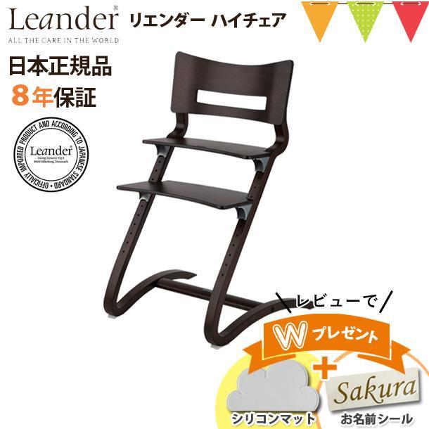 【正規品8年保証】Leander(リエンダー) ハイチェア ウォールナット