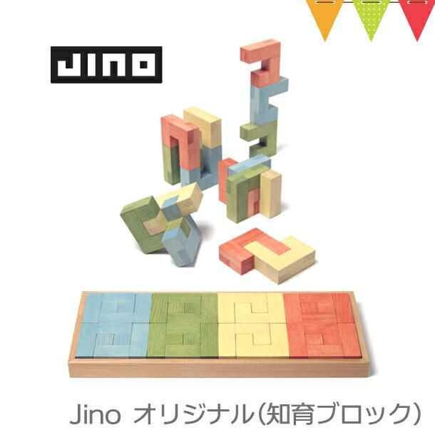 Jino (ジーノ) オリジナル【あすつく】