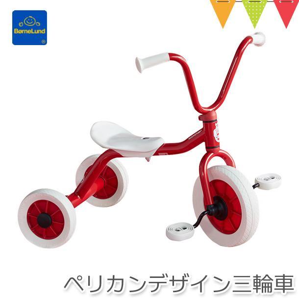 【Xmas】ウインザー ペリカンデザイン三輪車 Vハンドル 赤  あすつく