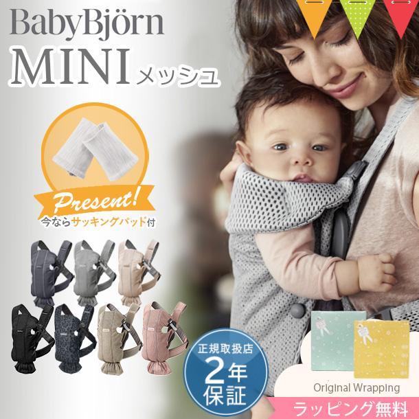 BabyBjorn ベビービョルン MINI Air