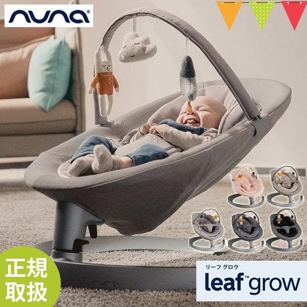 nuna(ヌナ)の横揺れバウンサー leaf grow(リーフグロウ)