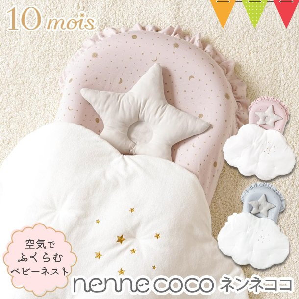 10mois(ディモア) nennecoco(ネンネココ)