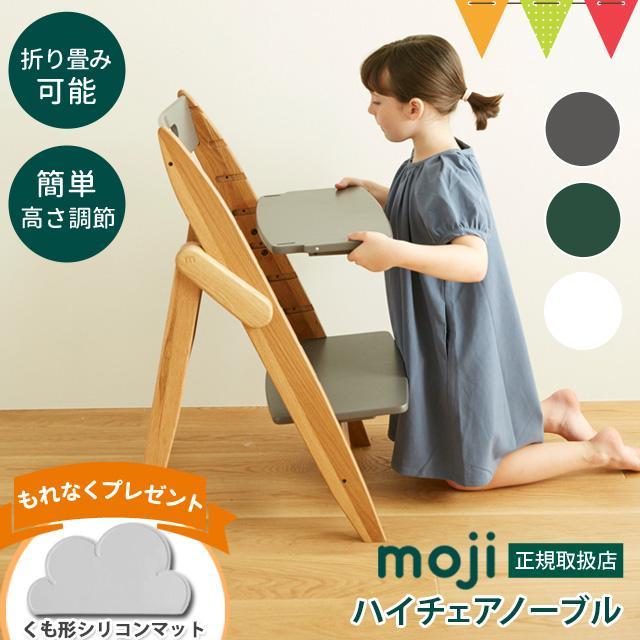 moji(モジ) イッピー ノーブル(YIPPY NOVEL)