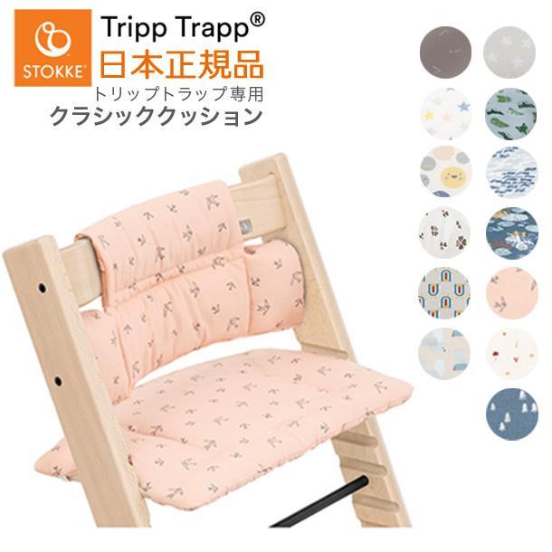 tripptrapp クラシッククッション