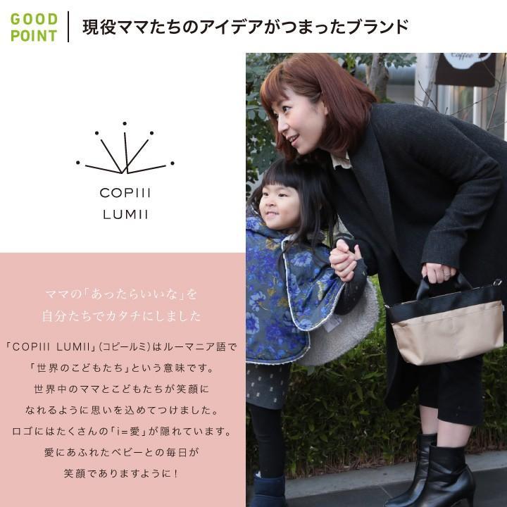 COPIII LUMII(コピールミ)miniマルチトート|ミニトートバッグ ファスナー付 マザーズバッグ 2way  ラウンドバッグ||baby-smile|09