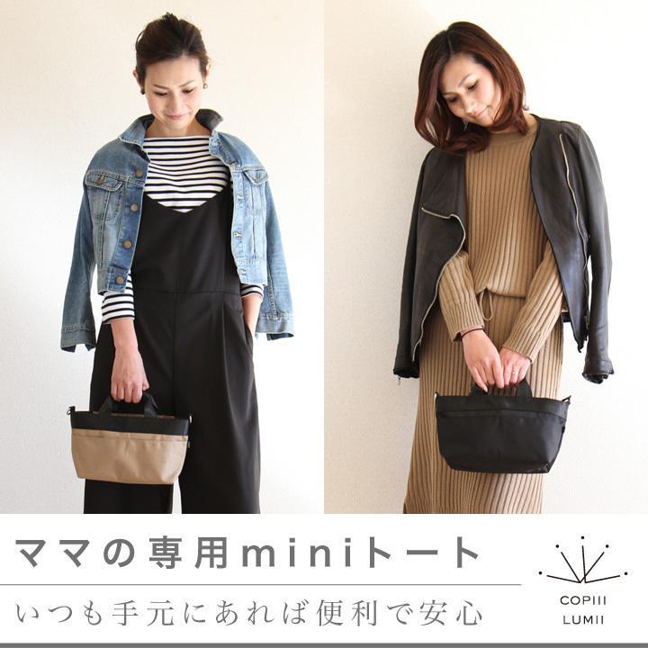 COPIII LUMII(コピールミ)miniマルチトート|ミニトートバッグ ファスナー付 マザーズバッグ 2way  ラウンドバッグ||baby-smile|10