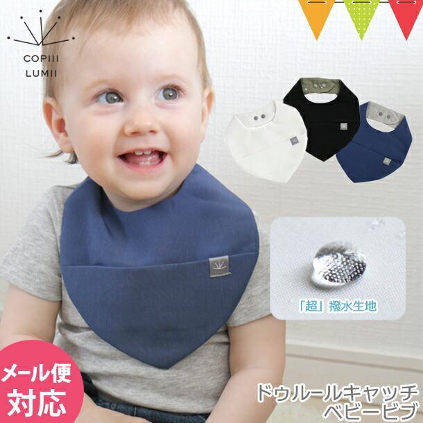 COPIII LUMII(コピールミ) ドゥルールキャッチベビービブ|スタイ 超撥水加工 日本製|baby-smile