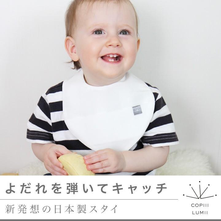 COPIII LUMII(コピールミ) ドゥルールキャッチベビービブ|スタイ 超撥水加工 日本製|baby-smile|09
