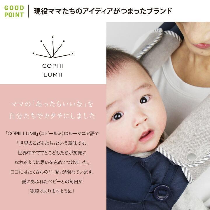 エルゴ用よだれパッド(よだれカバー)COPIII LUMII(コピールミ) 今治タオル・オーガニックコットンのロングサッキングパッド エルゴ アダプト オムニ360 baby-smile 12