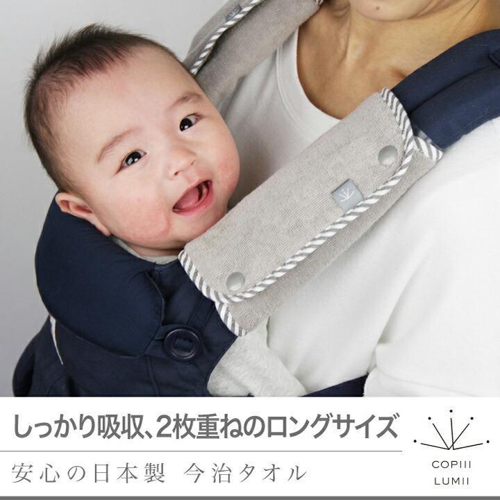 エルゴ用よだれパッド(よだれカバー)COPIII LUMII(コピールミ) 今治タオル・オーガニックコットンのロングサッキングパッド エルゴ アダプト オムニ360 baby-smile 13