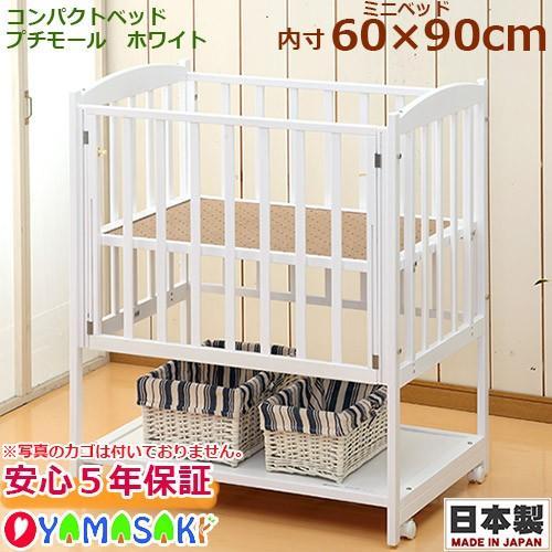 ベビーベッド ヤマサキ コンパクトベッドプチモール ホワイト