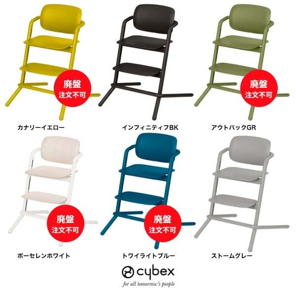 【cybexサイベックス正規販売店】レモチェアウッド(LEMO)セット/ベビーチェア・ベビーセット