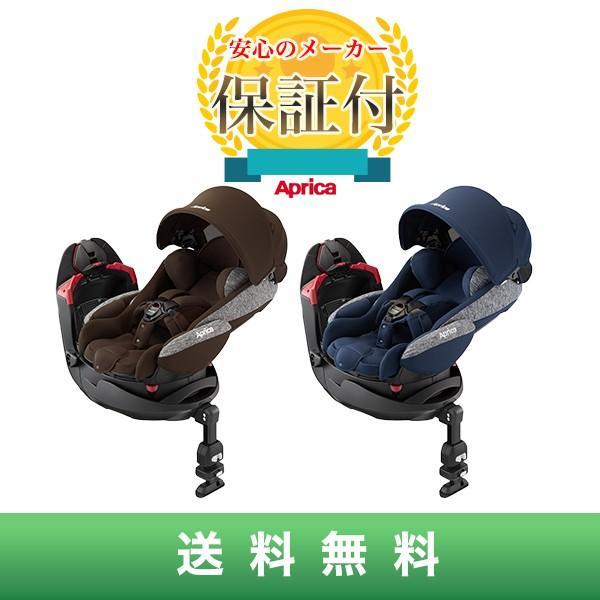 【Apricaアップリカ正規販売店】☆☆☆フラディアグロウAC(FladeaGrowAC)ベルト固定 新生児から4歳ごろまで使えるチャイルドシート