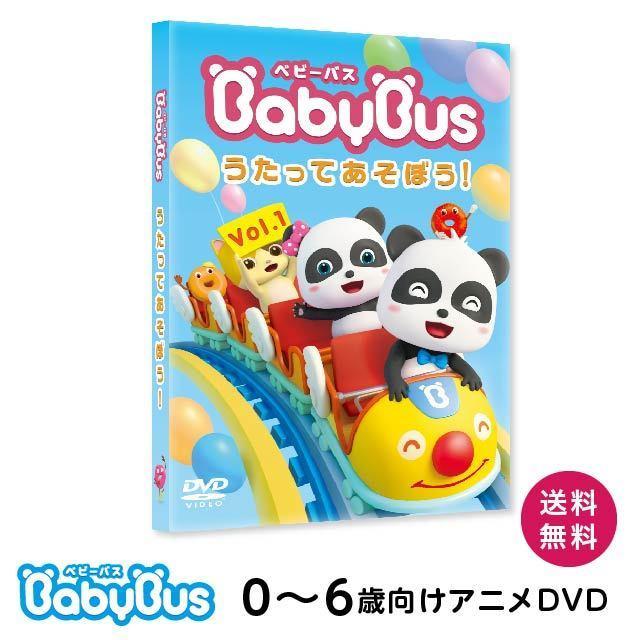 ベビーバス BabyBus DVD vol.1 うたってあそぼう!|babybus
