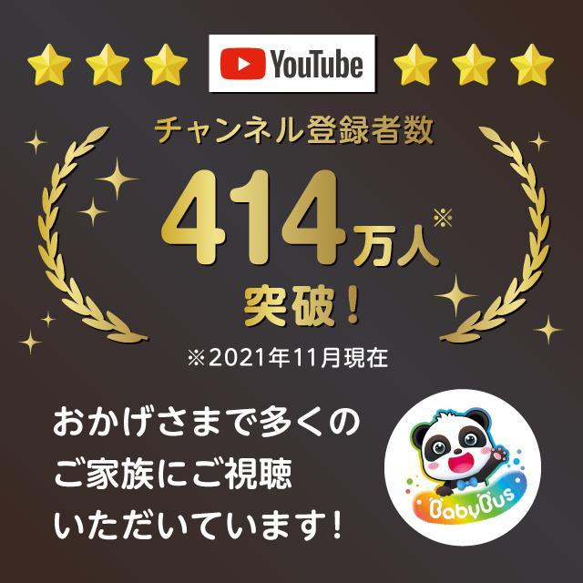 ベビーバス BabyBus DVD vol.1 うたってあそぼう!|babybus|02
