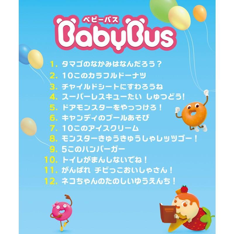 キキ&ミュウミュウぬいぐるみDVDvol.1セット babybus 05