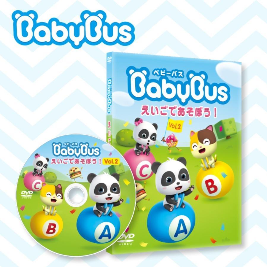 ベビーバス BabyBus  DVD vol.1/2/3 セット!|babybus|03
