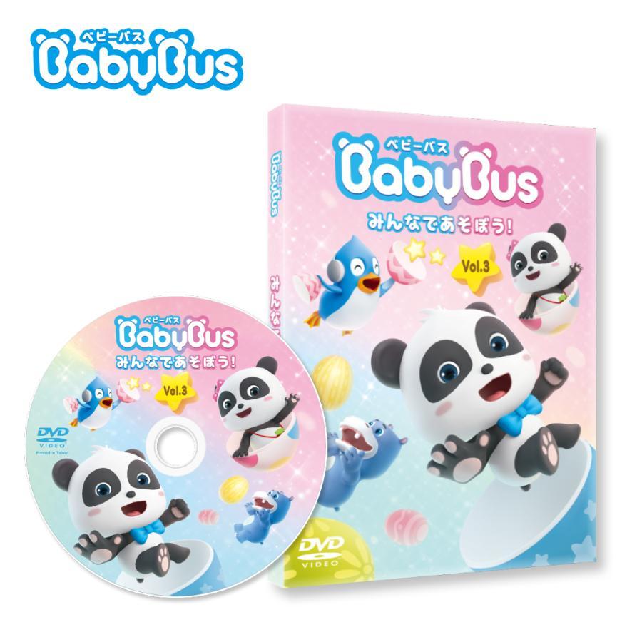 ベビーバス BabyBus  DVD vol.1/2/3 セット!|babybus|04