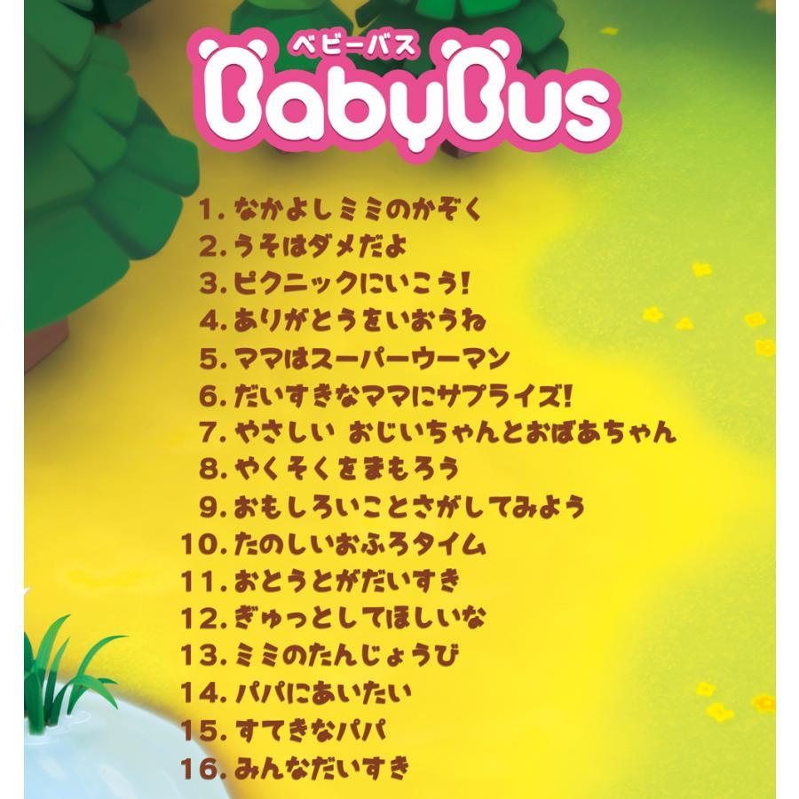 ベビーバスBabyBus  DVDvol.4 だいすきな かぞく|babybus|02