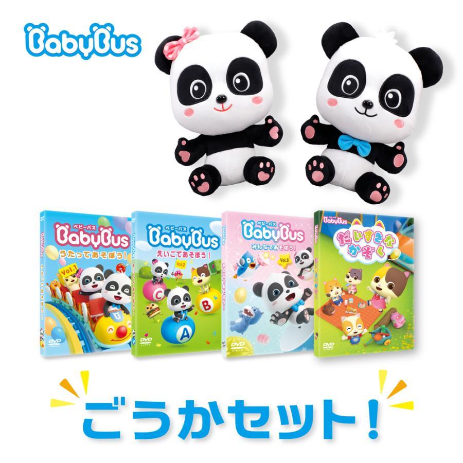 お座りキキ&ミュウミュウ DVD vol.1/2/3/4 セット!|babybus