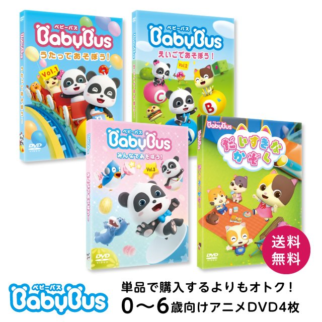 ベビーバス BabyBus DVD vol.1/2/3/4 セット!|babybus