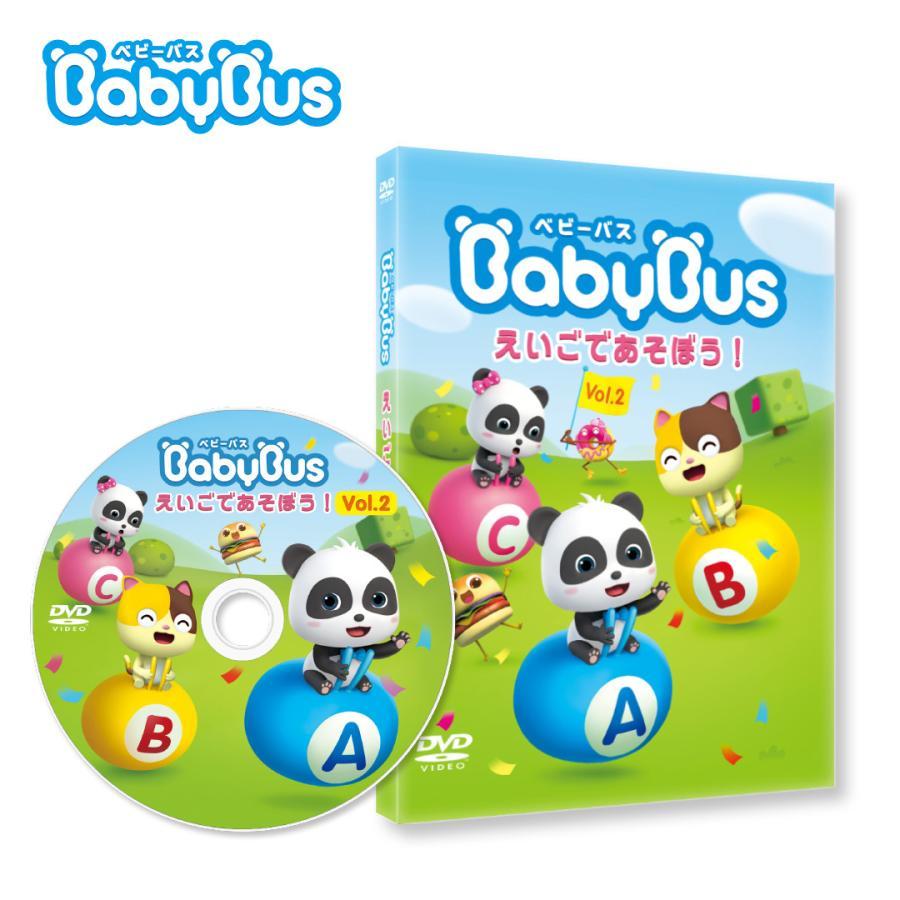 ベビーバス BabyBus DVD vol.1/2/3/4 セット!|babybus|03